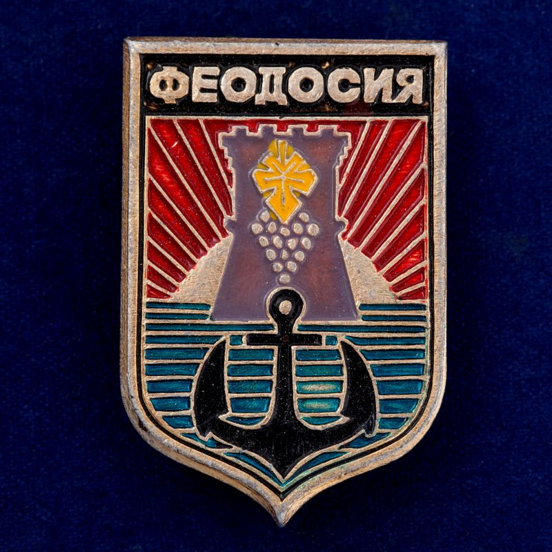 "Значок ""Феодосия"""