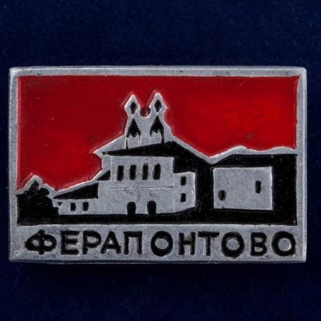 """Значок """"Ферапонтово"""""""