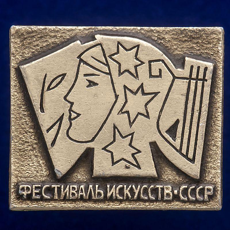 """Значок """"Фестиваль Искусств СССР"""""""
