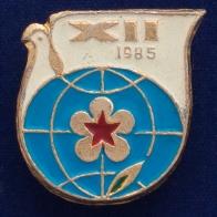 Значок Фестиваля 1985