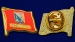 """Значок """"Флаг Севастополя"""" - аверс и реверс"""