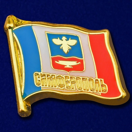 "Значок ""Флаг Симферополя"""