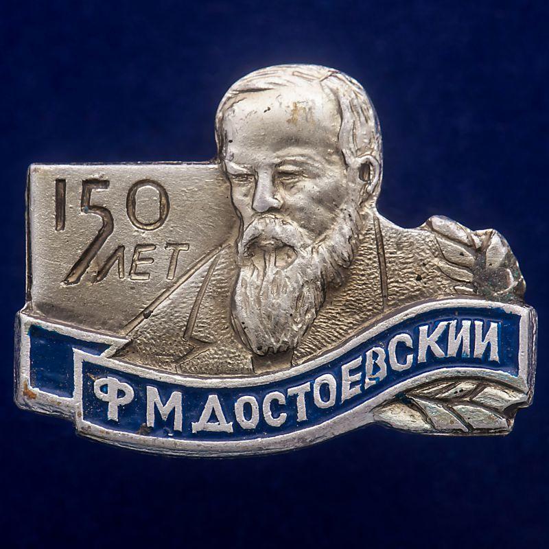 Значок Достоевский 150 лет