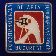 """Значок """"Фотовыставка. Бухарест"""""""