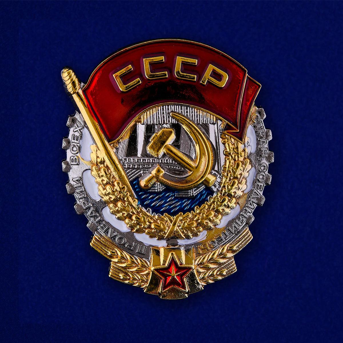 """Фрачный знак """"Орден Трудового Красного Знамени"""""""