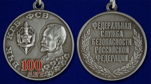 "Мини-копия медали ""100 лет ФСБ"" - аверс и реверс"