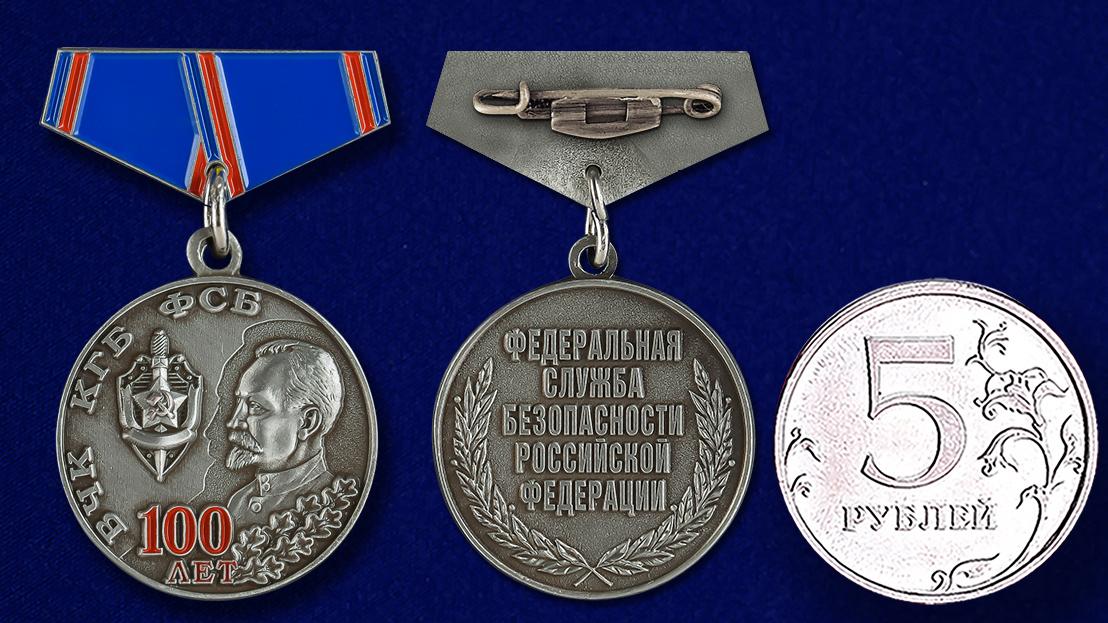 """Заказать мини-копию медали """"100 лет ФСБ"""""""