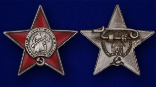 """Знак """"100 лет Советской армии и флоту"""" по выгодной цене"""