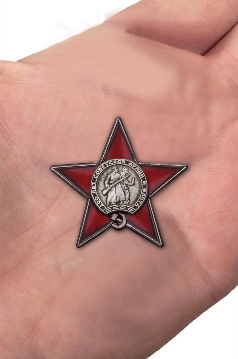 """Заказать знак """"100 лет Советской армии и флоту"""""""