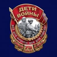 """Значок фрачный """"Дети войны"""""""