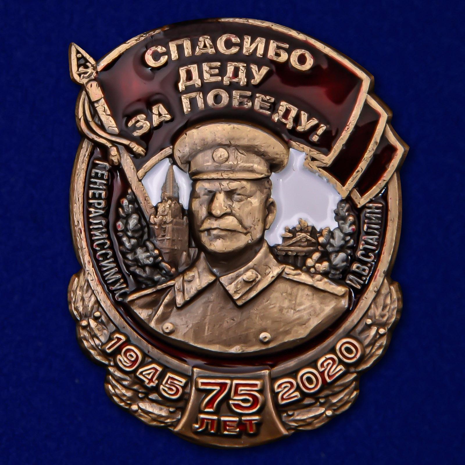 """Значок фрачный со Сталиным """"Спасибо деду за Победу!"""""""