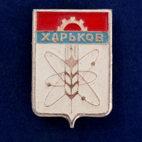 """Значок """"г. Харьков"""""""