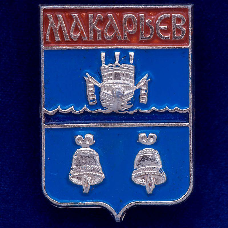 """Значок """"г. Макарьев"""""""