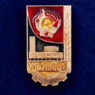 """Значок """"г. Ульяновска"""""""