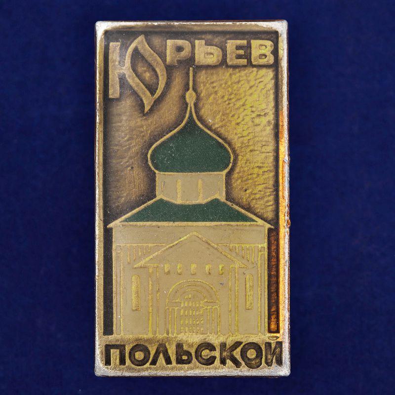 """Значок """"г. Юрьев-Польской"""""""