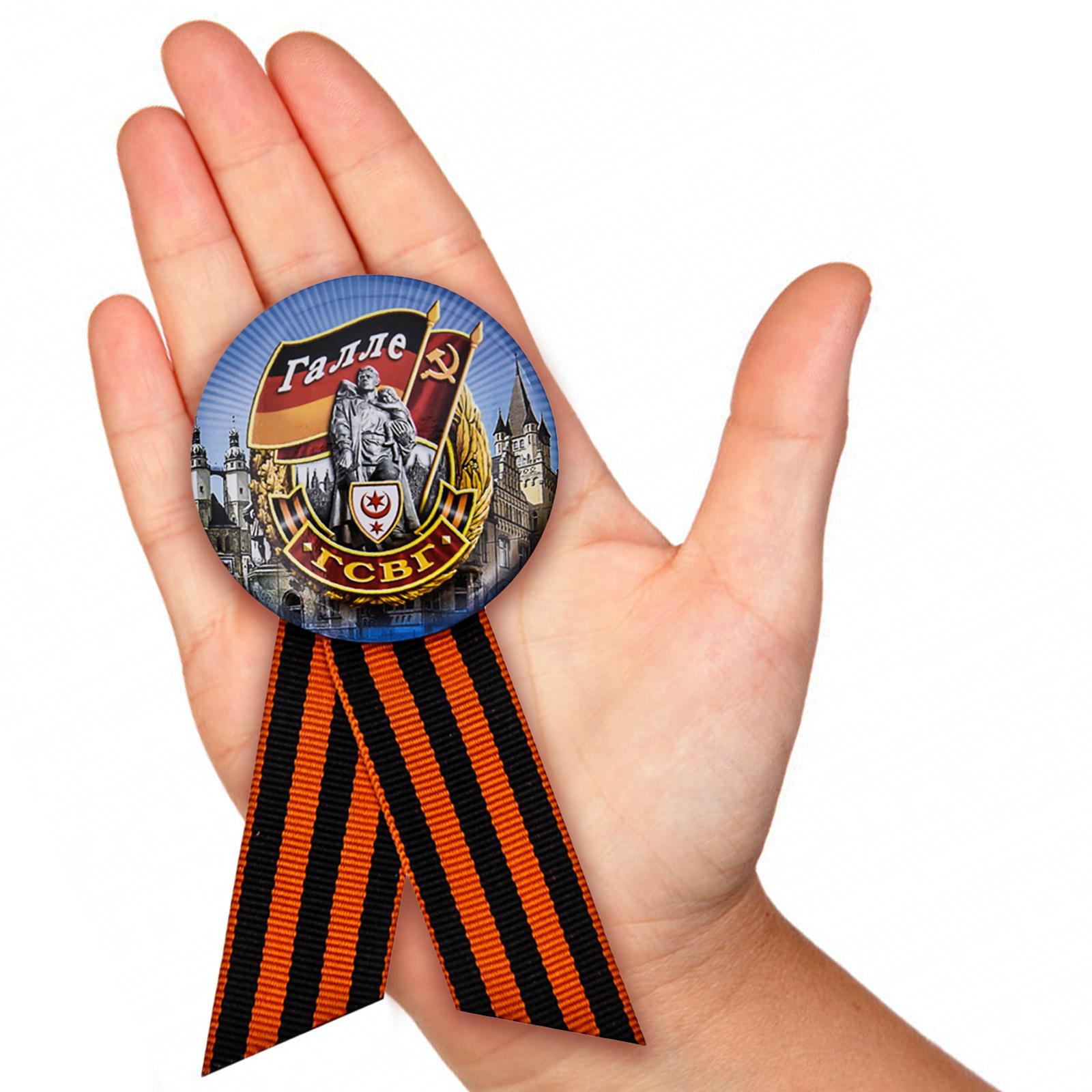 Заказать значок «Галле - ГСВГ»