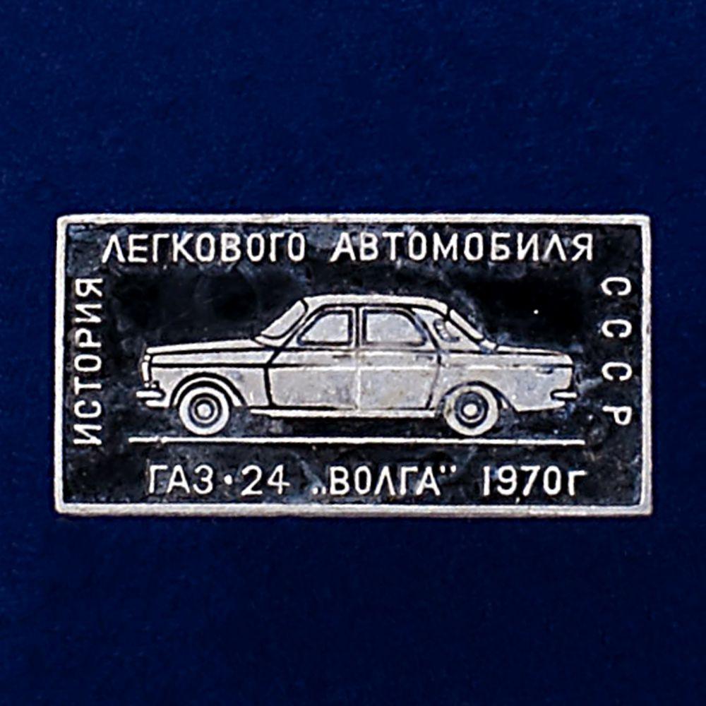 Значок ГАЗ-24