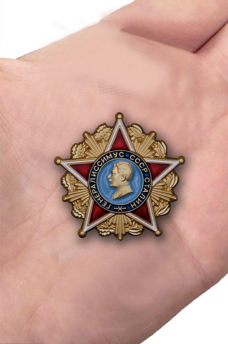 """Купить значок """"Генералиссимус СССР Сталин"""""""