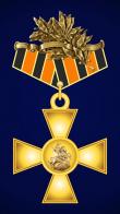 """Фрачник """"Георгиевский крест 1 степени"""" (с лавровой ветвью)"""