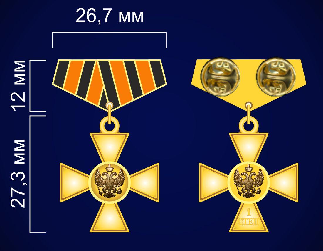 Георгиевские значки по символической цене