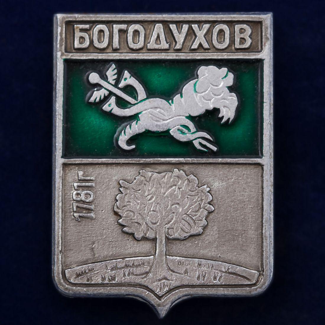 "Значок ""Герб Богодухова"""