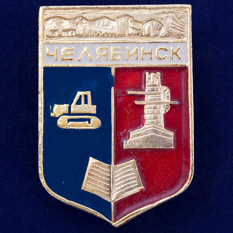 Значок Герб Челябинска