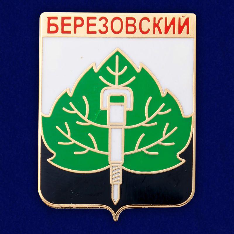 """Значок """"Герб города Березовский"""""""