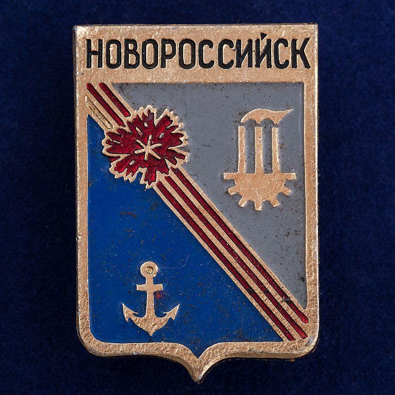 Значок Герб Новороссийска