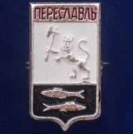"""Значок """"Герб Переславль"""""""