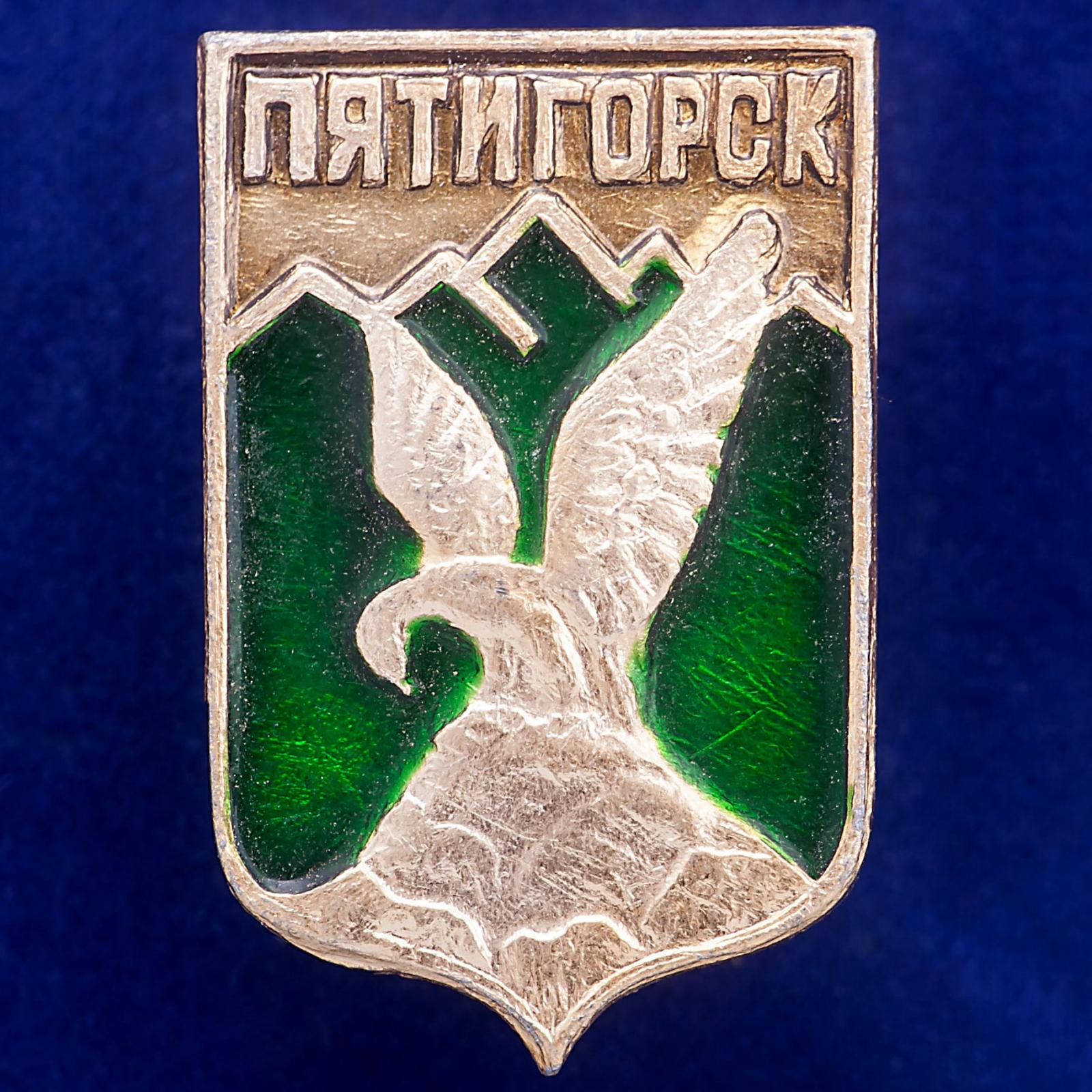 Значок герб Пятигорска