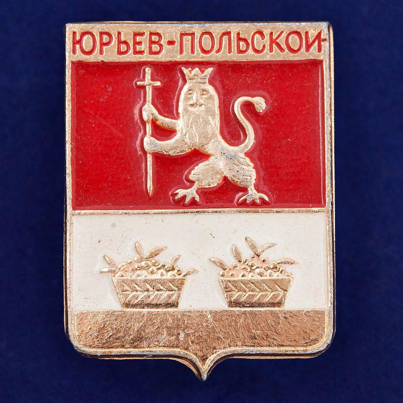 """Значок """"Герб Юрьев-Польской"""""""