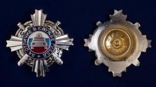 Знак ГИБДД За отличие в службе-аверс и реверс