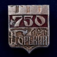 """Значок """"Горький. 750 лет"""""""