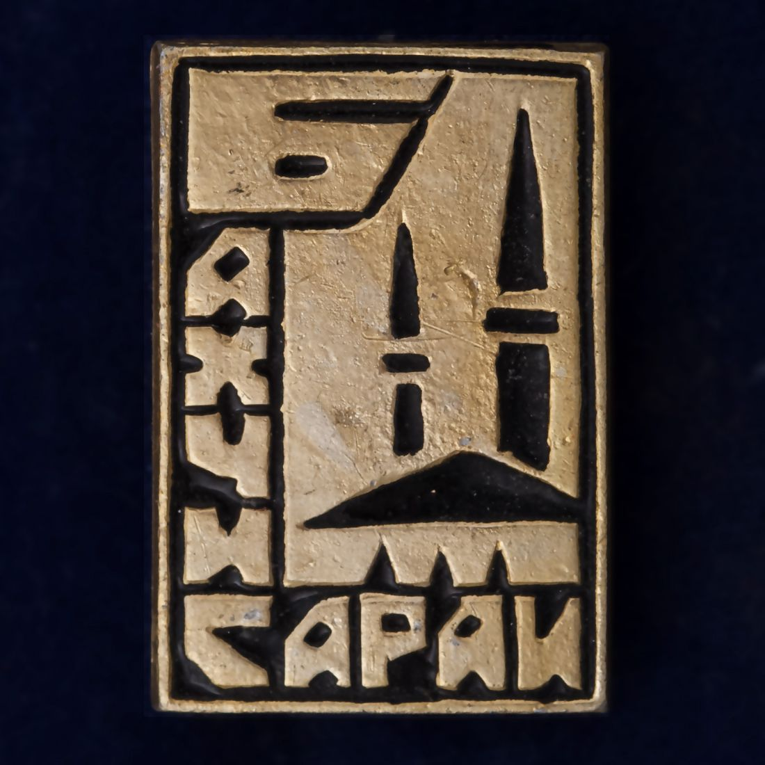 "Значок ""Город Бахчисарай"""