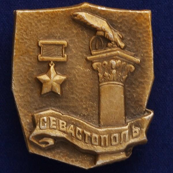 Значок Город-герой Севастополь