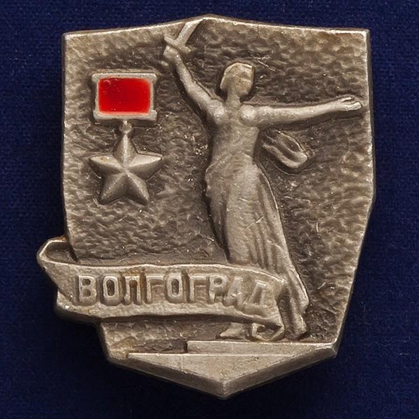 Значок Город-герой Волгоград