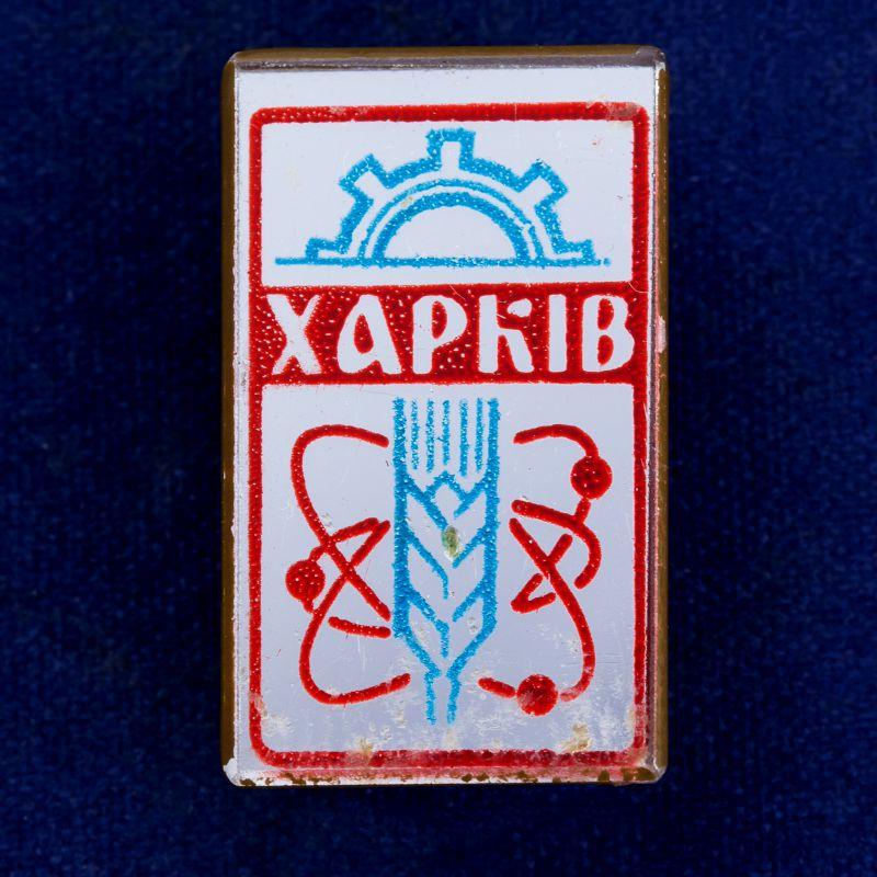 """Значок """"город Харьков"""""""