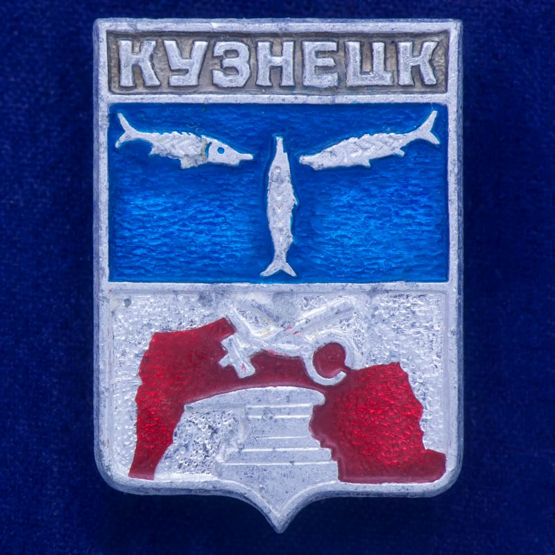 Значок город Кузнецк