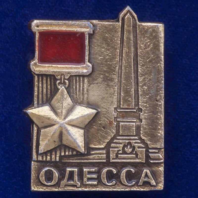 """Значок """"город Одесса"""""""