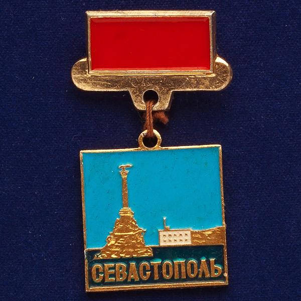 """Значок """"Город Севастополь"""""""