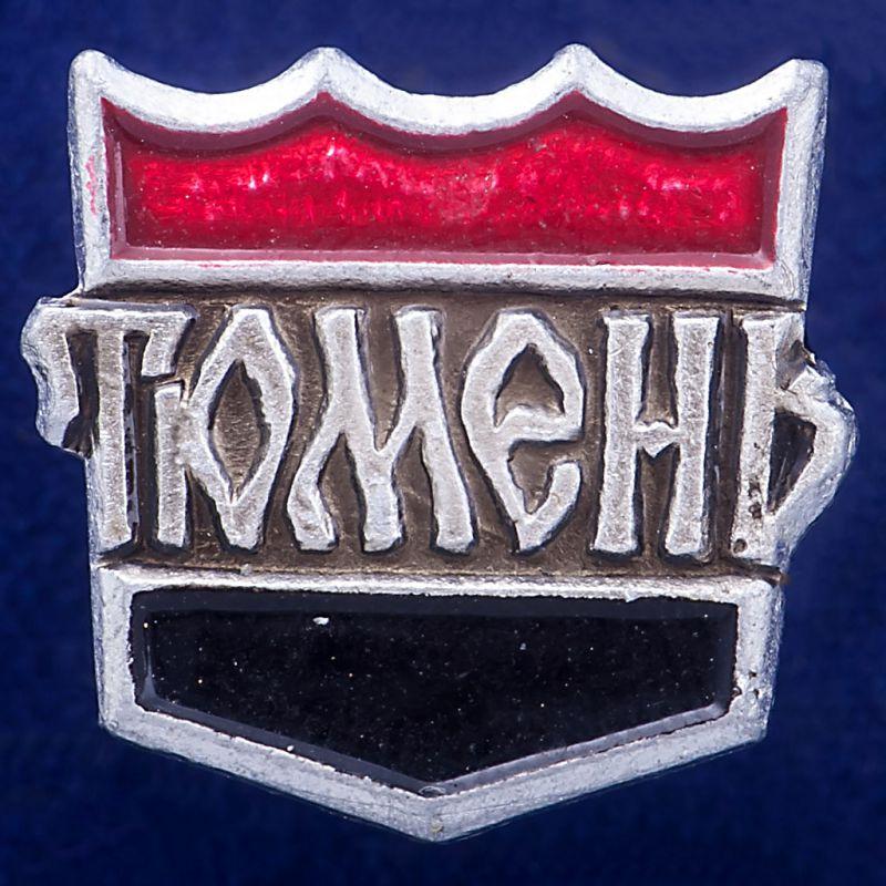 """Значок """"Город Тюмень"""""""