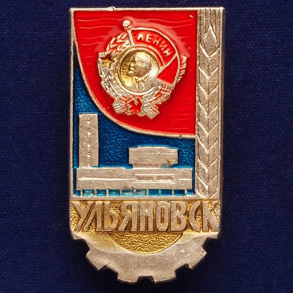 """Значок """"Город Ульяновск"""""""