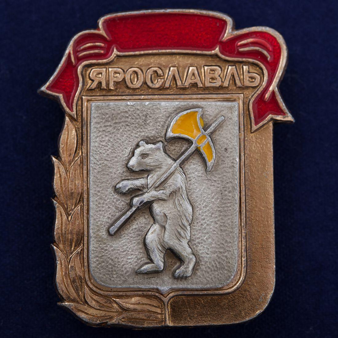 """Значок """"Город Ярославль"""""""