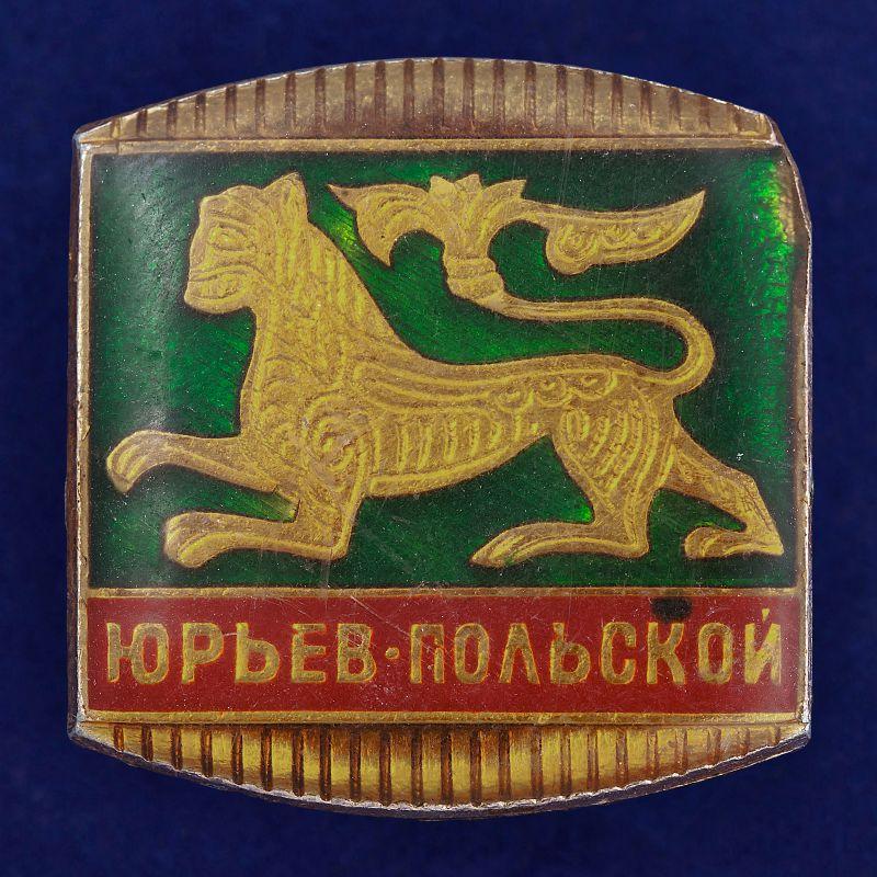 """Значок """"город Юрьев-Польской"""""""