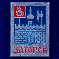 "Значок ""город Загорск"""
