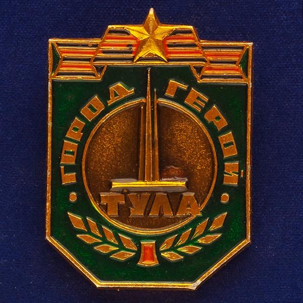 Значок Города героя Тула