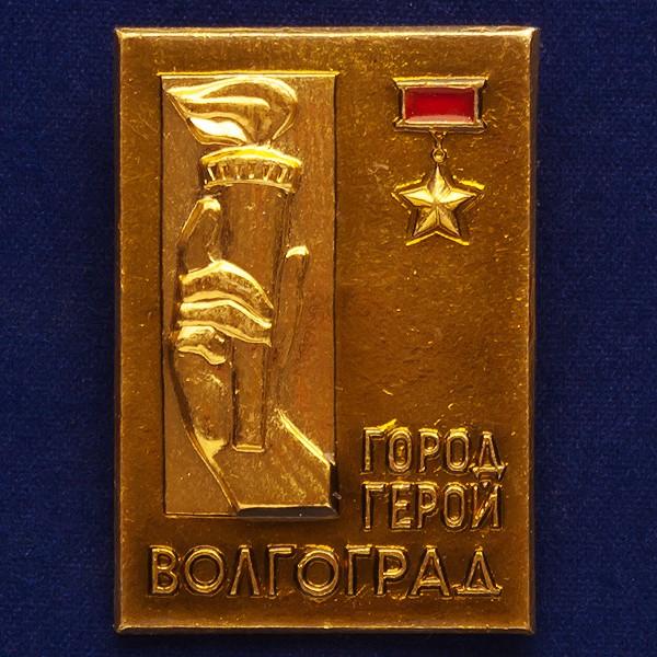 """Значок Города героя """"Волгоград"""""""