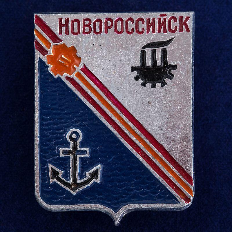 Значок города Новороссийска