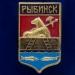 Значок города Рыбинск
