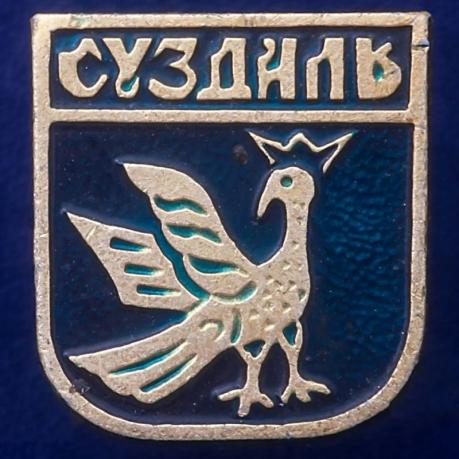 Значок Города Суздаль. СССР